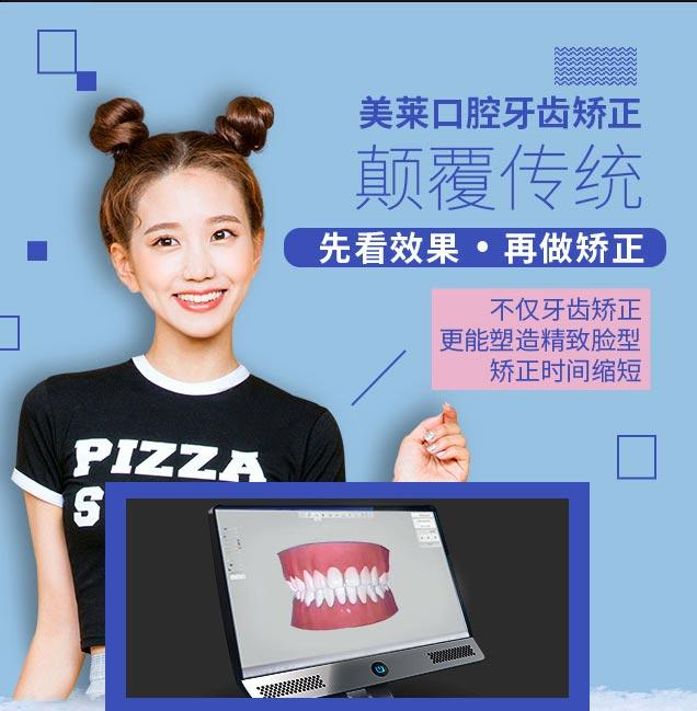 矫正牙齿多少钱,上海矫正牙齿贵不贵