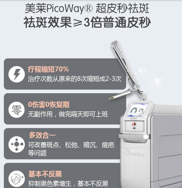上海美莱祛斑超皮秒技术好吗