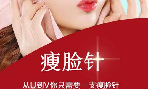 上海瘦脸针美莱几天见效果呢