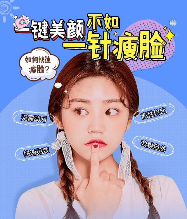 上海美莱瘦脸针真的能瘦脸吗