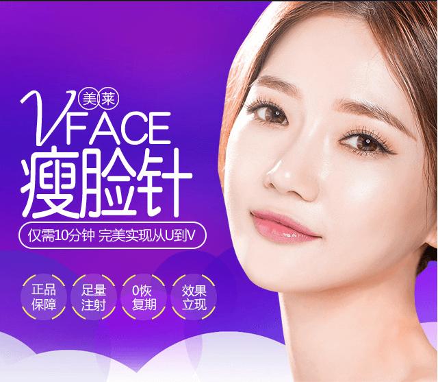 上海美莱瘦脸针能保持多久