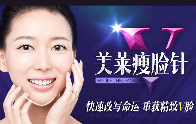 上海整形医院瘦脸针多少钱一针
