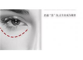 上海美容医院去眼袋手术多少钱