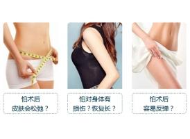 上海美莱吸脂|吸脂大科普,您的安心塑美