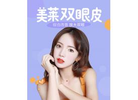 上海美莱双眼皮手术有几种