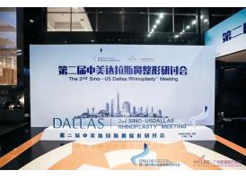 第三届美莱集团中美达拉斯鼻整形研讨会,2020年由上海美莱承办!