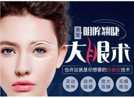 上海美莱医疗美容韩式三点定位怎么样