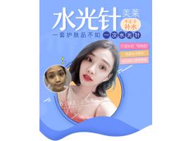 上海做一次水光嫩肤多少钱