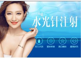 上海水光针可以去痘吗