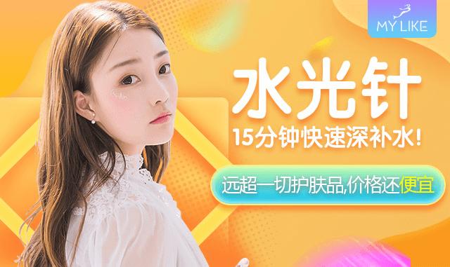 上海注射水光可以去痘吗