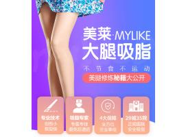 上海美莱吸脂瘦腿疼吗