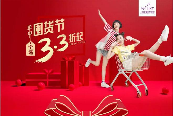 上海美莱年中囤货节丨全场3.3折起,低到难以想象