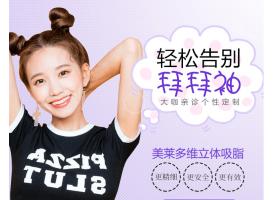 上海美莱吸脂瘦手臂会反弹吗