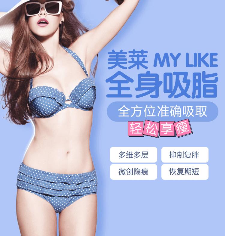 上海吸脂减肥后多久可以运动
