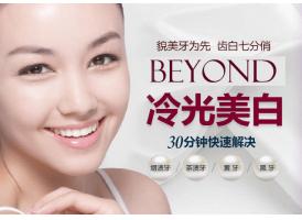 上海美莱冷光美白牙齿可以保持多久
