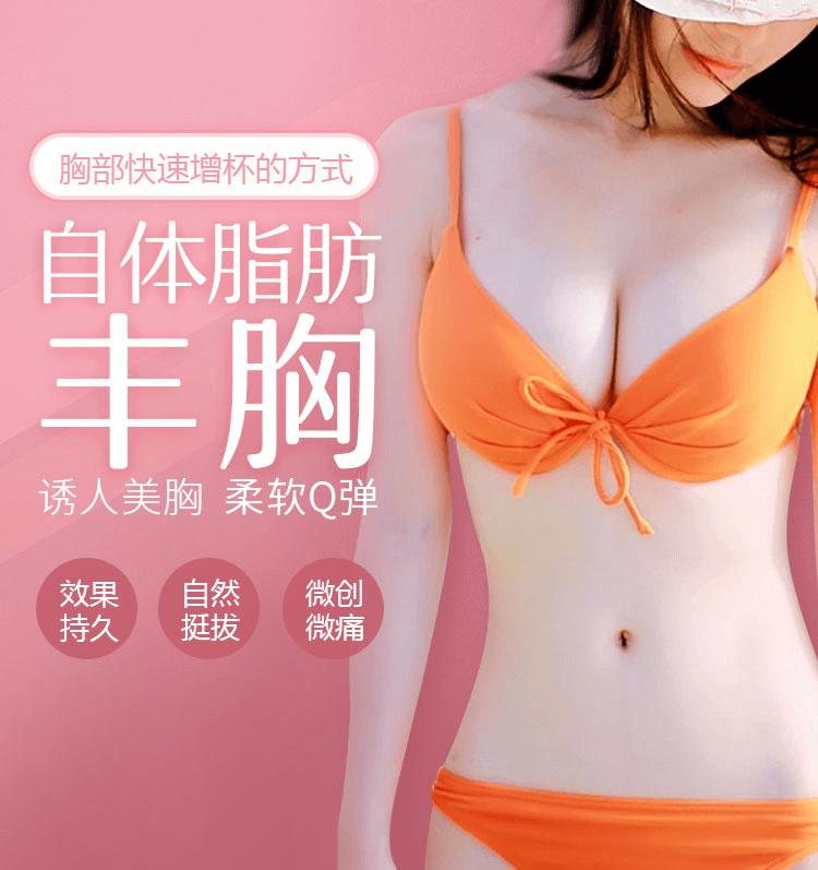 上海美莱自体脂肪丰胸多少钱