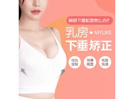 产后胸部下垂怎样恢复,上海美莱乳房下垂矫正手术可以恢复