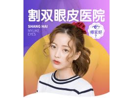在上海美莱割个双眼皮要多少钱
