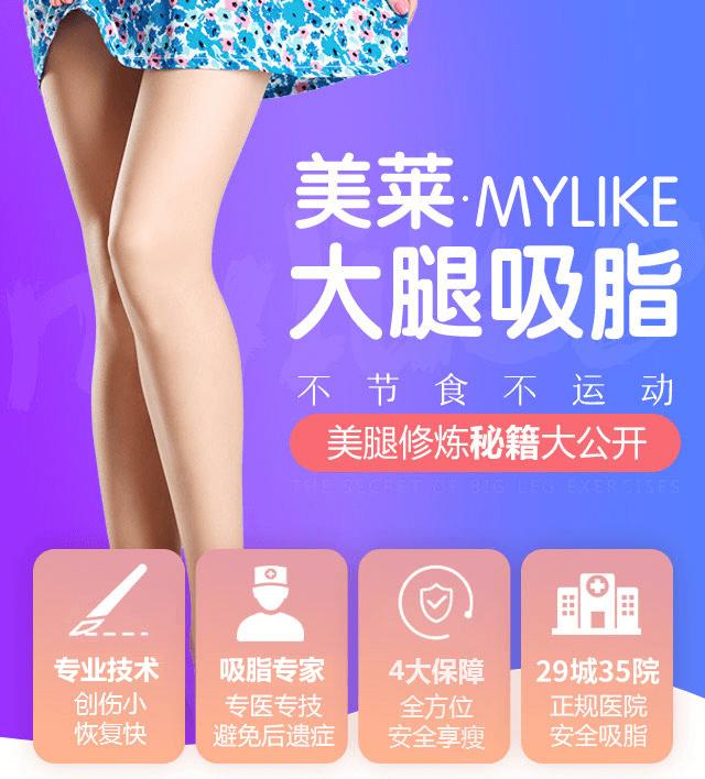 上海美莱吸脂瘦腿会反弹么