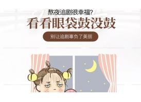 上海美莱激光祛黑眼圈注意事项