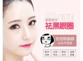 上海美莱激光祛黑眼圈要做几次