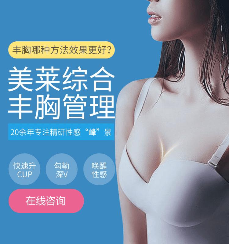 正规假体隆胸医院上海美莱怎么样