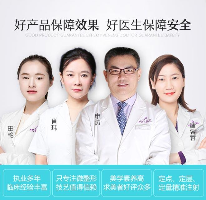 上海医美医院美莱微整形怎么样