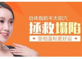 上海做自体丰太阳穴有什么不好的后遗症吗