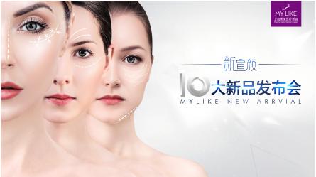 新品焕新颜《2019上海美莱新宣颜10大新品发布会》耀世启幕