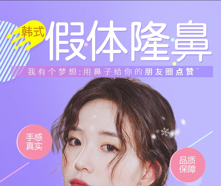 上海做假体鼻子恢复期有多久?效果是很久的吗?