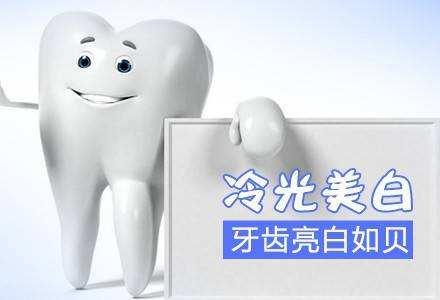 美白牙齿要多少钱一次