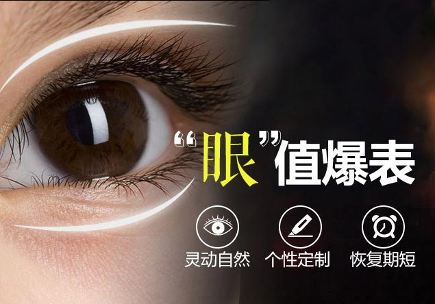 上海做眼部整形哪里做双眼皮做的好