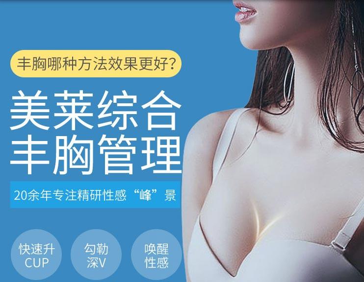 丰胸修复术要多少钱