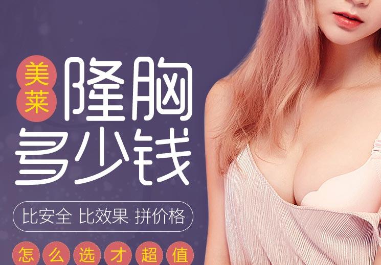 上海隆胸手术价位高吗