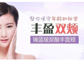 上海做玻尿酸丰面颊效果怎么样好不好