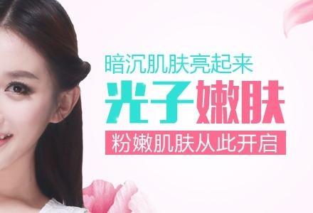 上海做光子嫩肤美白好处与副作用有哪些