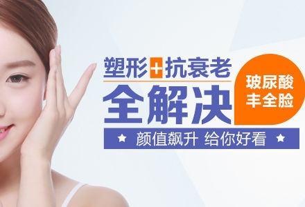 玻尿酸除皱上海的价格是多少,高不高