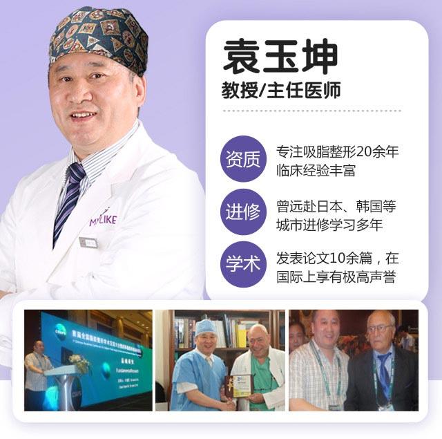 抽脂吸脂,想减肥就到上海美莱找吸脂专家