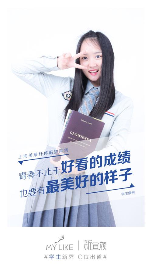 上海美莱新宣颜|学生0元案例招募