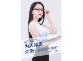 上海美莱新宣颜,[老师新秀]0元案例招募