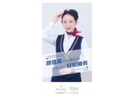 上海美莱新宣颜,[空姐脂肪填充新秀]0元招募