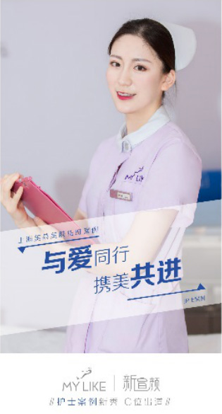 """【0元美肤祛斑案例招募】上海美莱新宣颜""""护士新秀"""""""