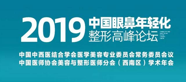 上海美莱医生重磅出席2019中国眼鼻年轻化整形高峰论坛