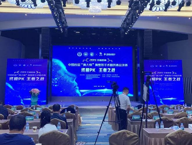 上海美莱杜园园重磅出席2019中国眼鼻年轻化整形高峰论坛