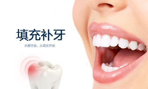 上海医院做口腔补牙多少钱