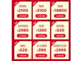 【上海美莱周年庆】割双眼皮多少钱