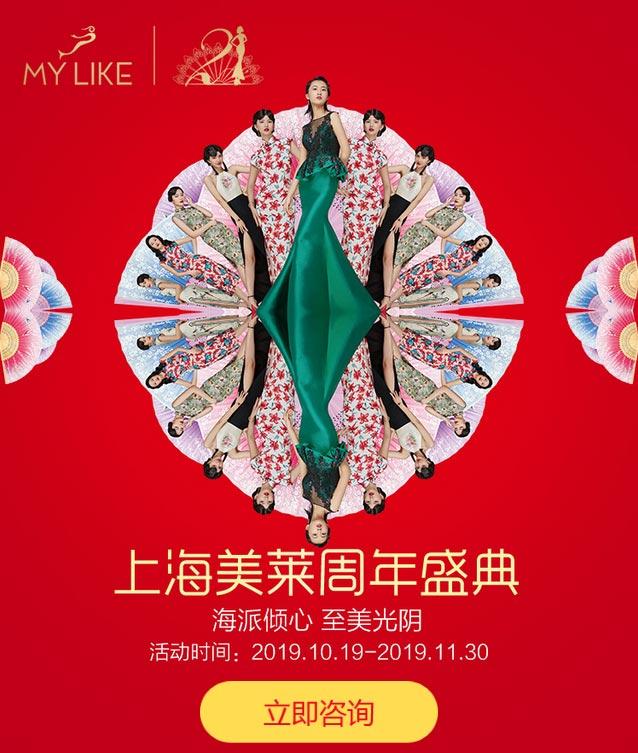 海派倾心,至美光阴丨上海美莱21周年庆10月19日盛大启幕