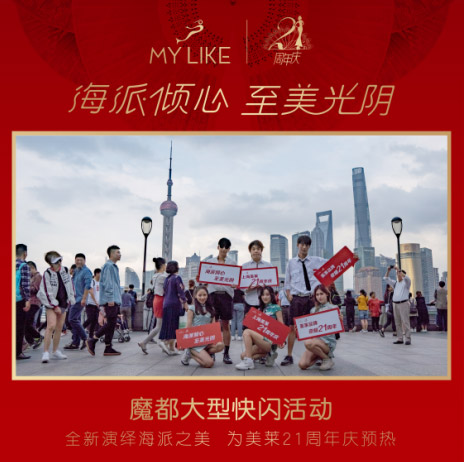 2019上海美莱品牌周年庆大型快闪活动闪耀魔都