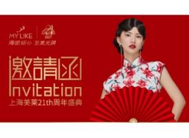 上海美莱品牌21周年庆丨大放价!大型优惠活动等你莱