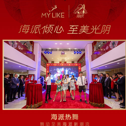 上海美莱品牌周年庆耀世启航 开启医美新时代